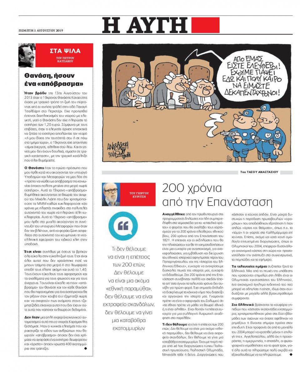 Οπισθόφυλλο Εφημερίδας - ΑΥΓΗ - 2019-08-01