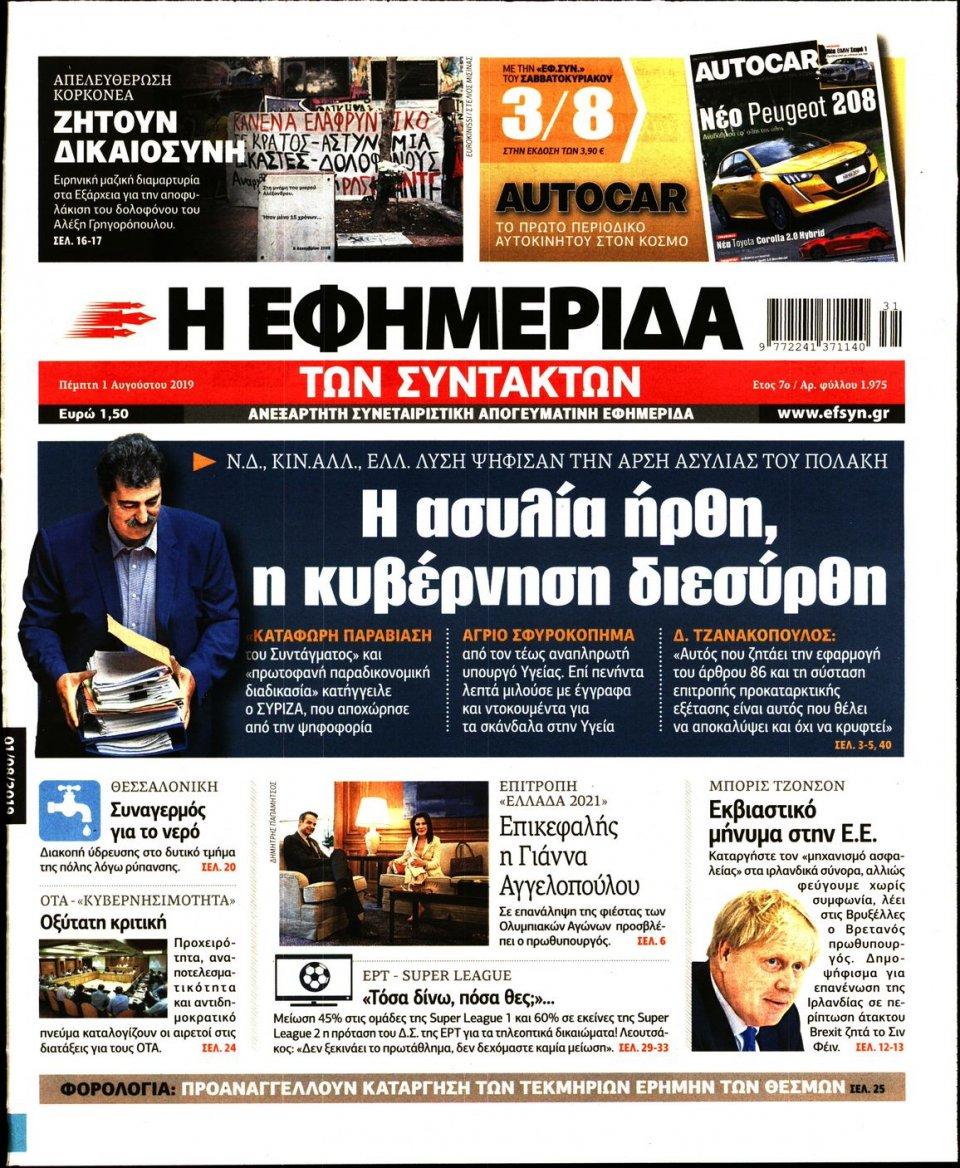 Πρωτοσέλιδο Εφημερίδας - Η ΕΦΗΜΕΡΙΔΑ ΤΩΝ ΣΥΝΤΑΚΤΩΝ - 2019-08-01