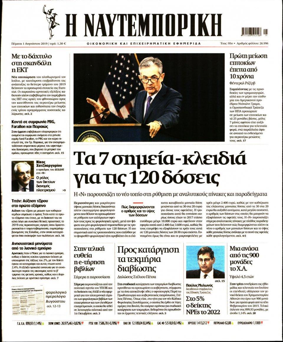 Πρωτοσέλιδο Εφημερίδας - ΝΑΥΤΕΜΠΟΡΙΚΗ - 2019-08-01