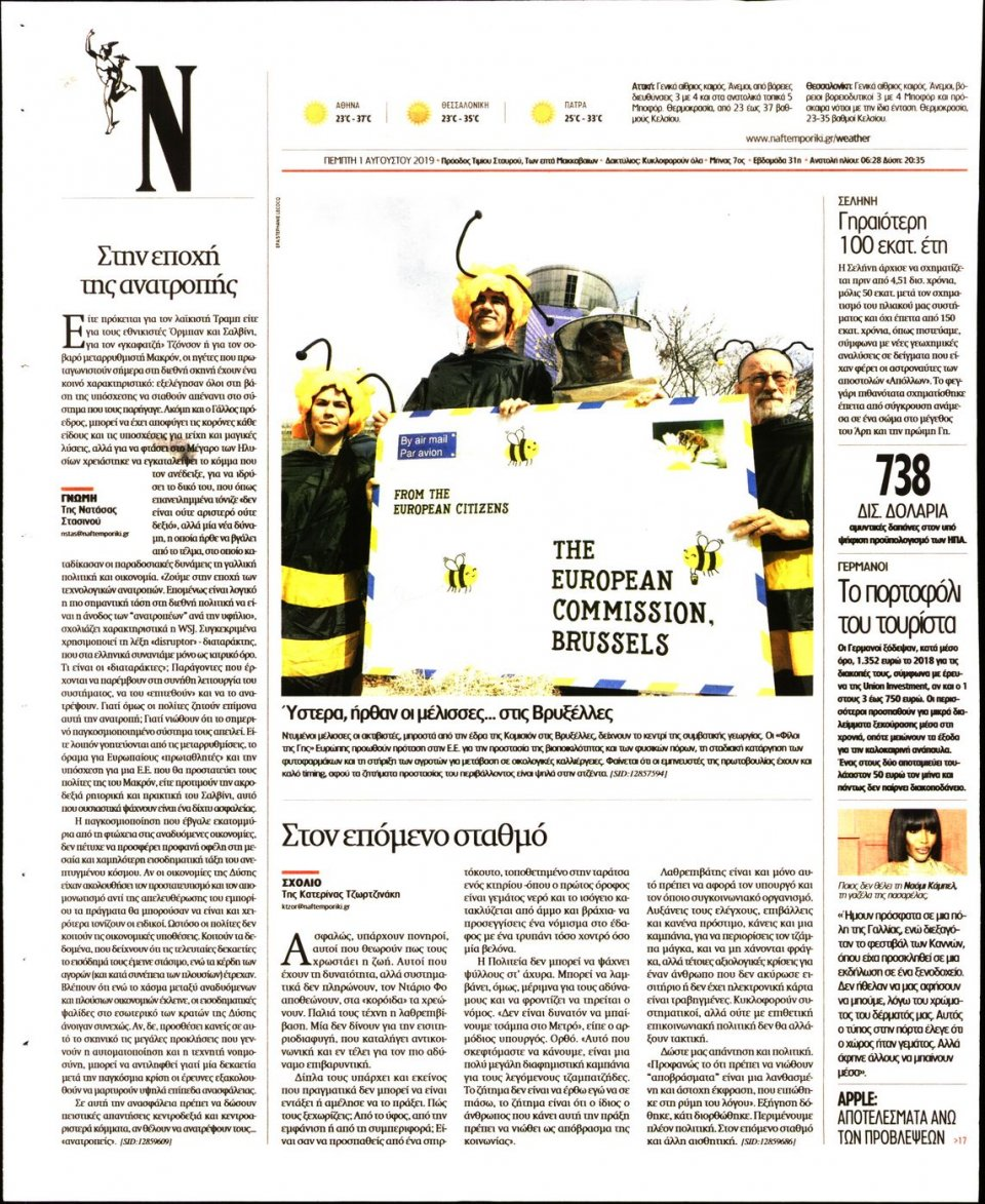 Οπισθόφυλλο Εφημερίδας - ΝΑΥΤΕΜΠΟΡΙΚΗ - 2019-08-01
