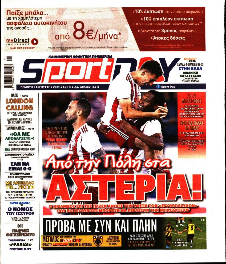 Πρωτοσέλιδο Εφημερίδας - SPORTDAY - 2019-08-01
