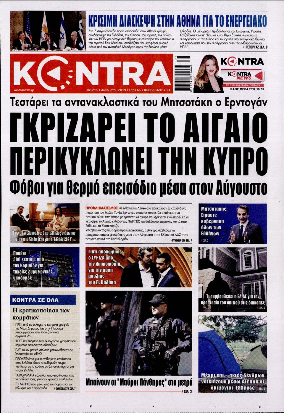 Πρωτοσέλιδο Εφημερίδας - KONTRA NEWS - 2019-08-01
