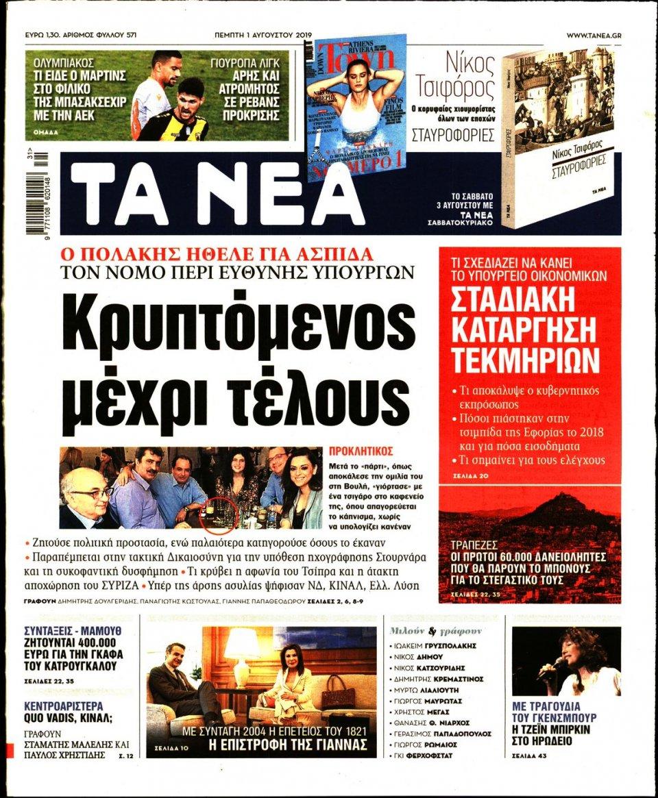 Πρωτοσέλιδο Εφημερίδας - ΤΑ ΝΕΑ - 2019-08-01