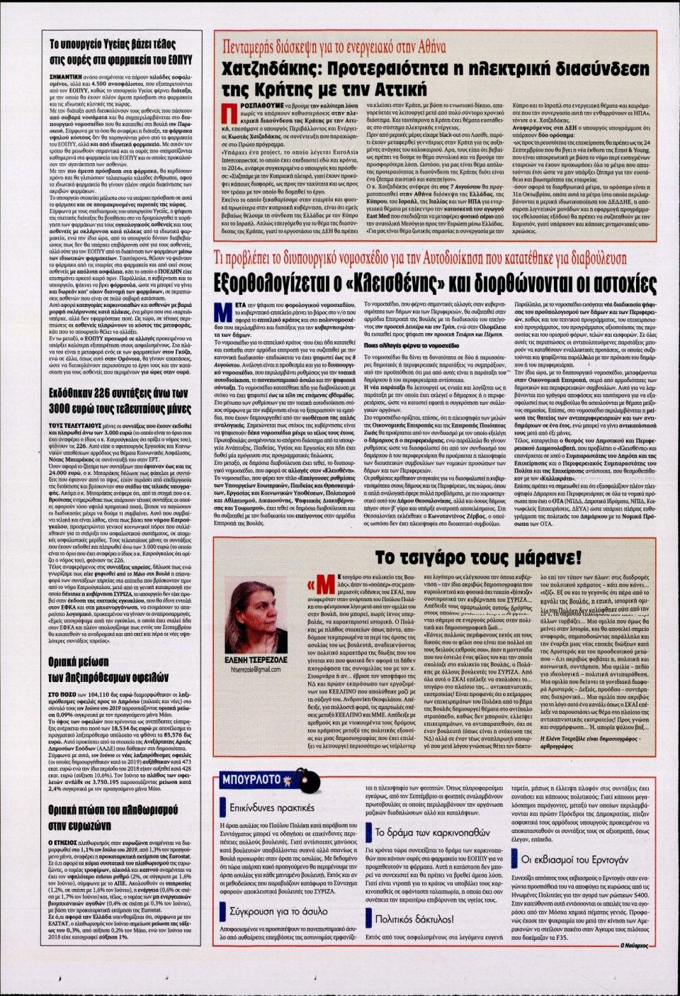 Οπισθόφυλλο Εφημερίδας - KONTRA NEWS - 2019-08-01