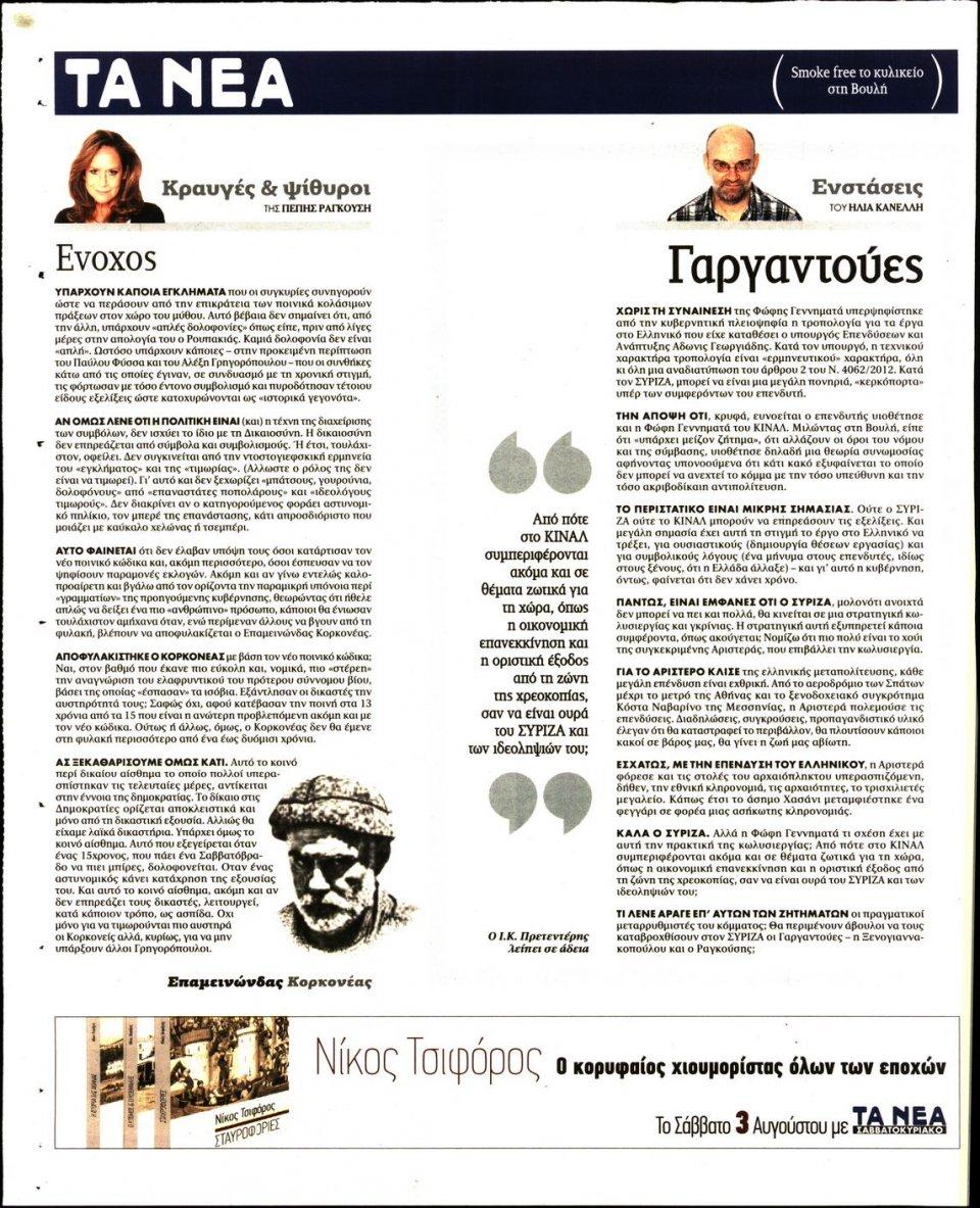 Οπισθόφυλλο Εφημερίδας - ΤΑ ΝΕΑ - 2019-08-01