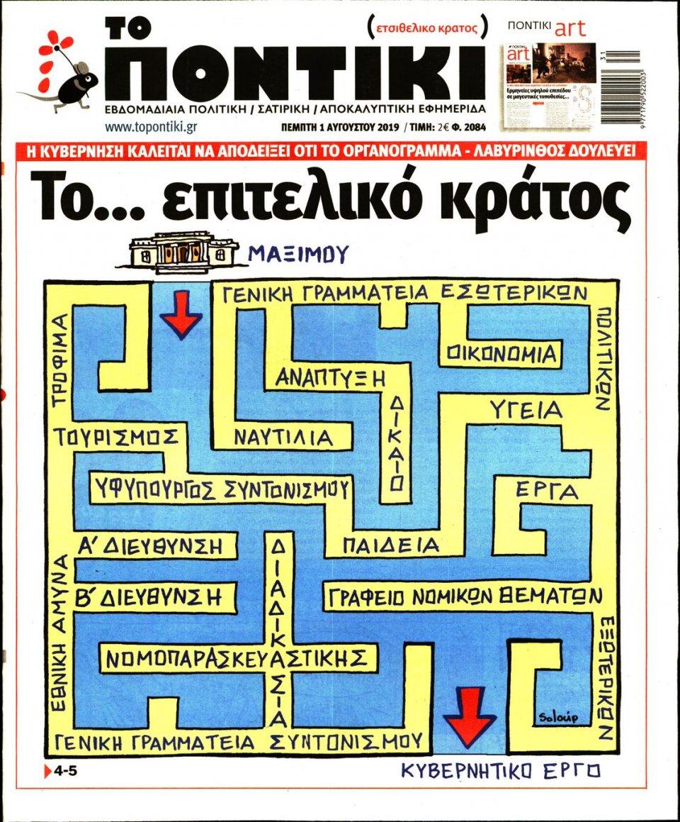 Πρωτοσέλιδο Εφημερίδας - ΤΟ ΠΟΝΤΙΚΙ - 2019-08-01