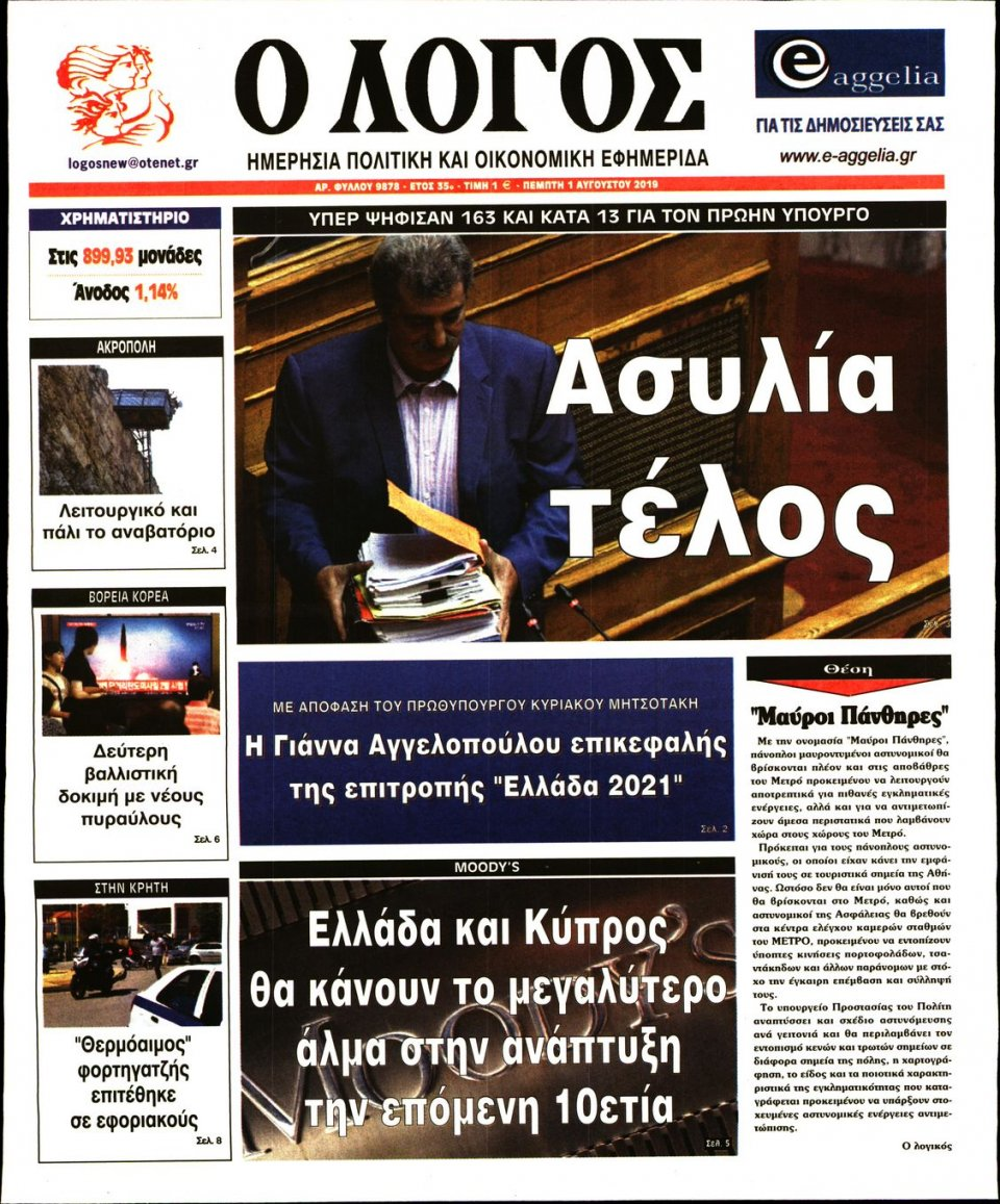 Πρωτοσέλιδο Εφημερίδας - Ο ΛΟΓΟΣ - 2019-08-01