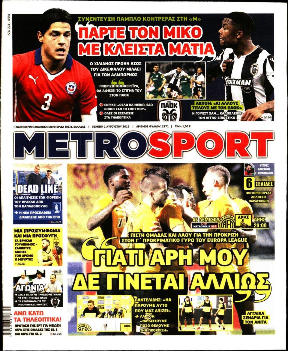 Πρωτοσέλιδο Εφημερίδας - METROSPORT - 2019-08-01