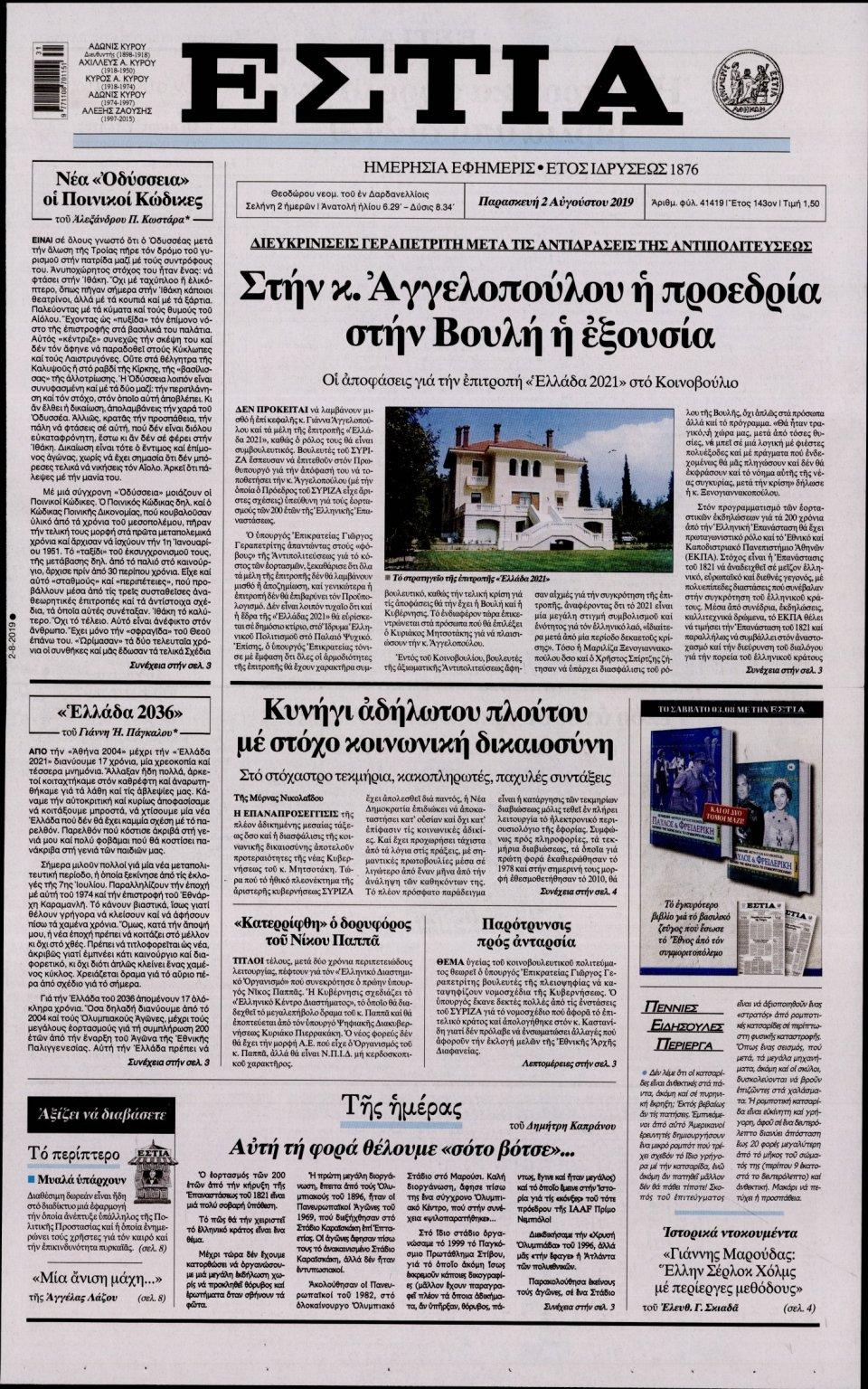 Πρωτοσέλιδο Εφημερίδας - ΕΣΤΙΑ - 2019-08-02