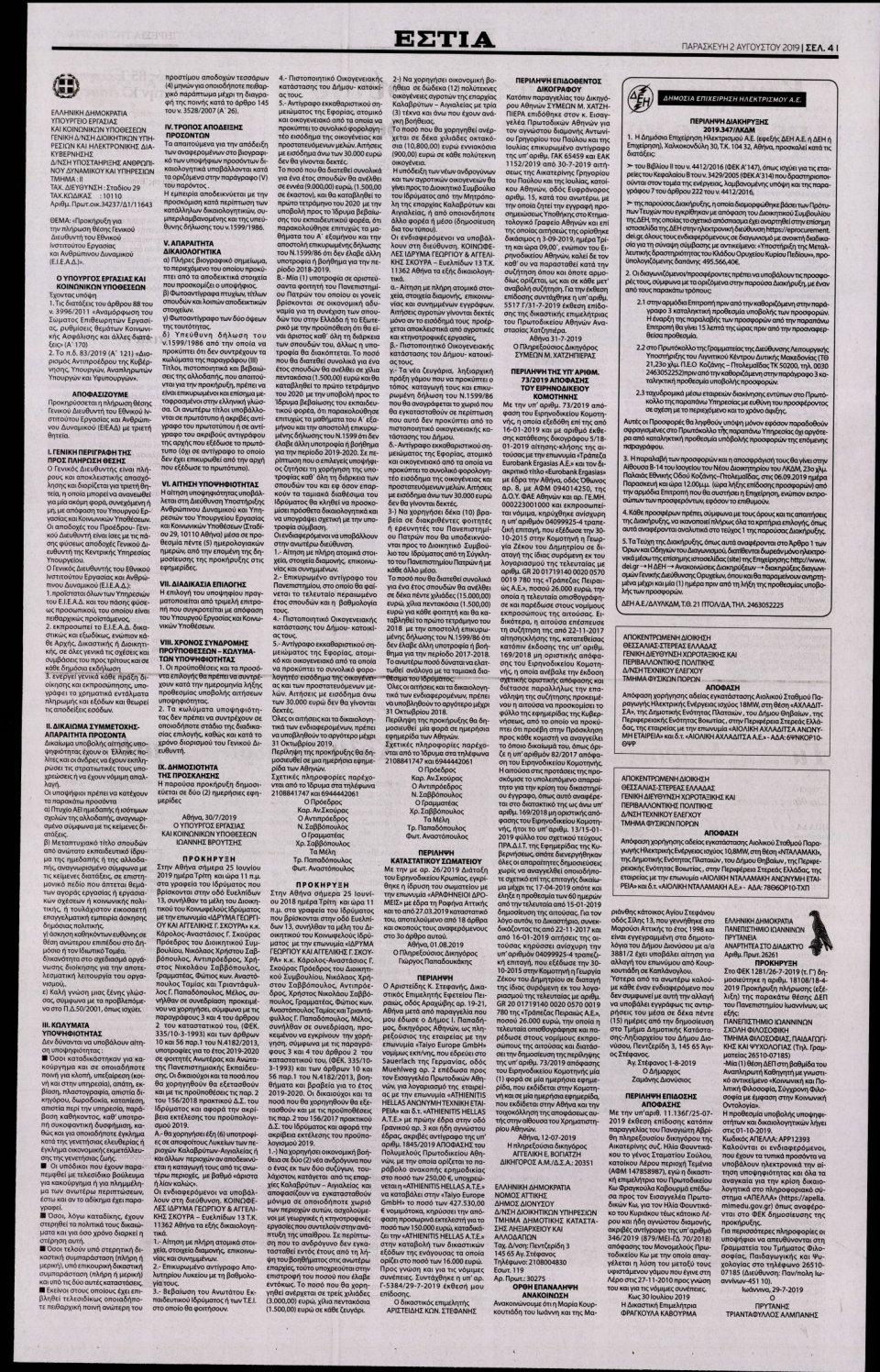 Οπισθόφυλλο Εφημερίδας - ΕΣΤΙΑ - 2019-08-02