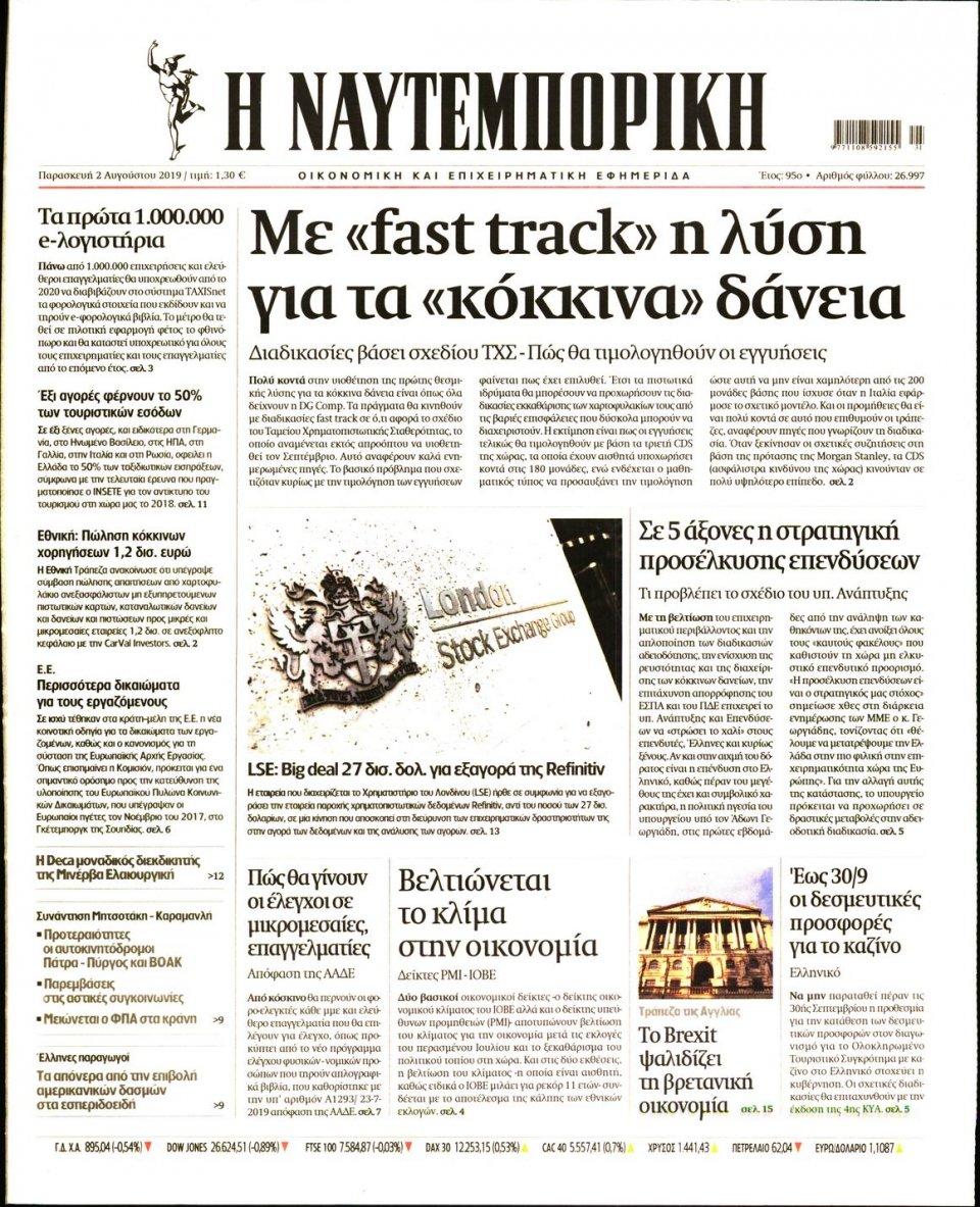 Πρωτοσέλιδο Εφημερίδας - ΝΑΥΤΕΜΠΟΡΙΚΗ - 2019-08-02