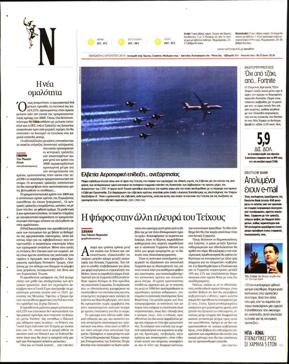 Οπισθόφυλλο Εφημερίδας - ΝΑΥΤΕΜΠΟΡΙΚΗ - 2019-08-02