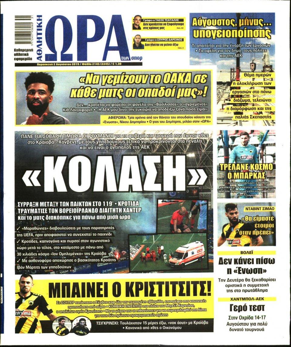 Πρωτοσέλιδο Εφημερίδας - ΩΡΑ ΤΩΝ ΣΠΟΡ - 2019-08-02