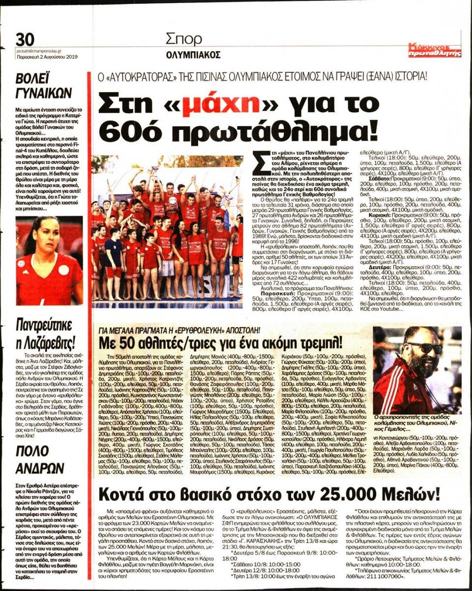 Οπισθόφυλλο Εφημερίδας - ΠΡΩΤΑΘΛΗΤΗΣ - 2019-08-02