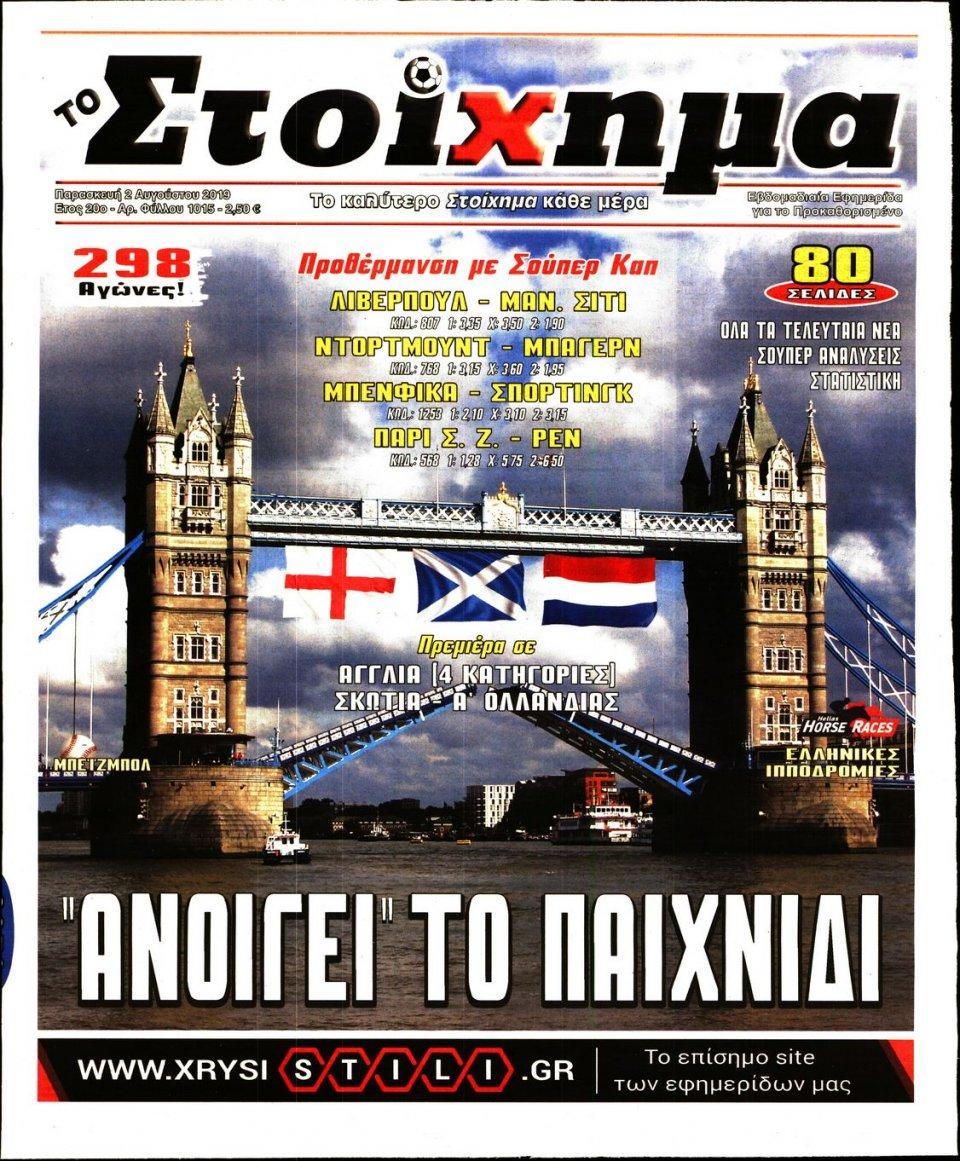 Πρωτοσέλιδο Εφημερίδας - ΤΟ ΣΤΟΙΧΗΜΑ - 2019-08-02