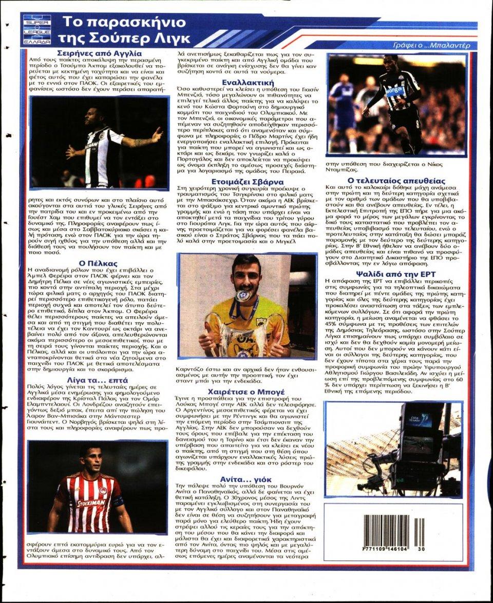 Οπισθόφυλλο Εφημερίδας - ΤΟ ΣΤΟΙΧΗΜΑ - 2019-08-02