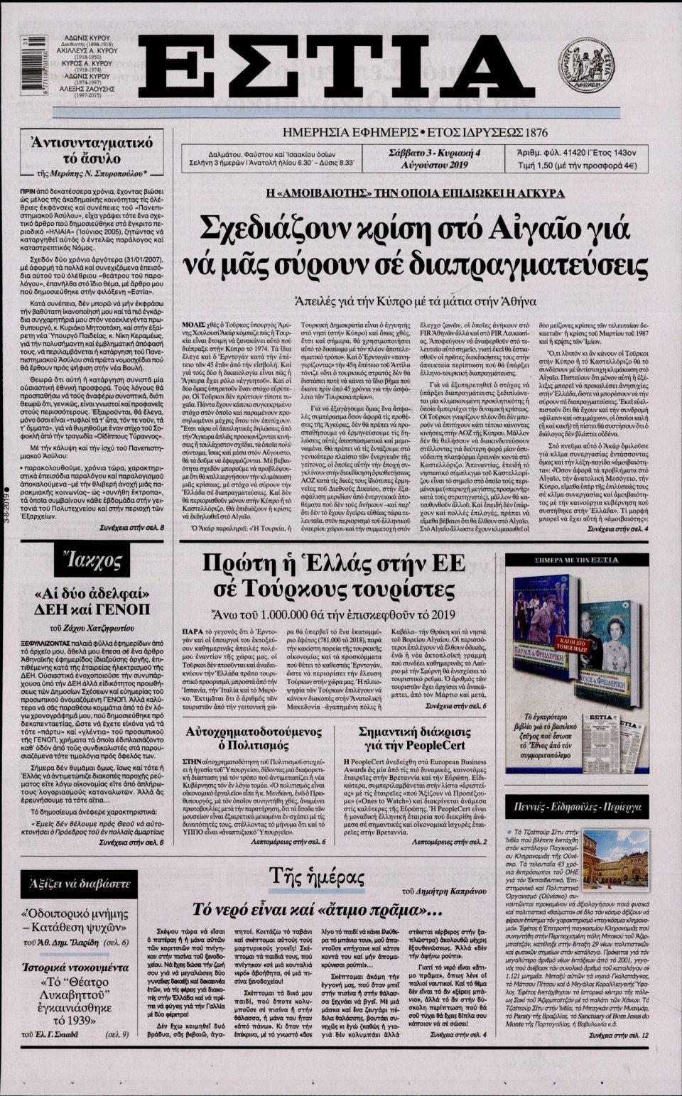 Πρωτοσέλιδο Εφημερίδας - ΕΣΤΙΑ - 2019-08-03