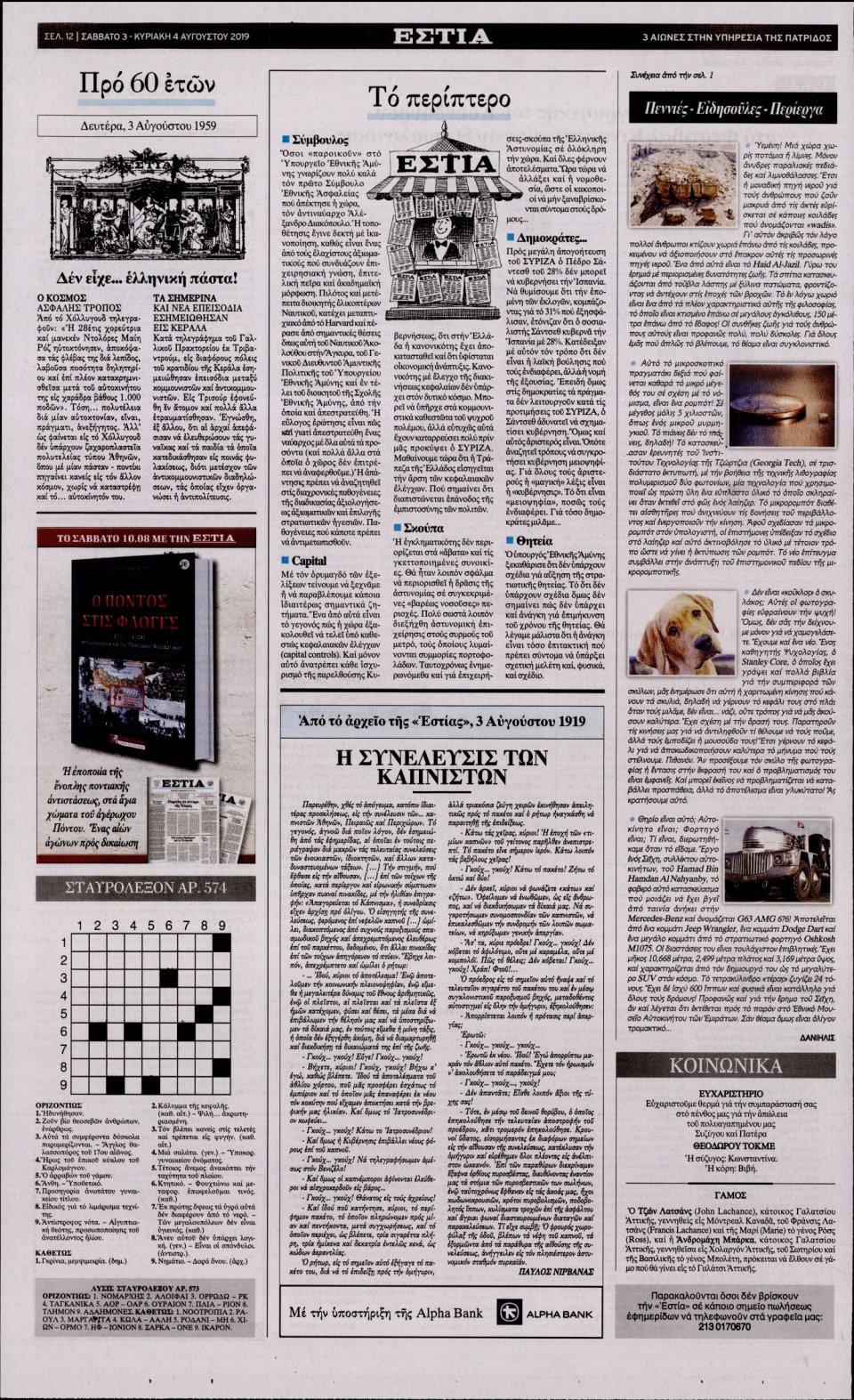 Οπισθόφυλλο Εφημερίδας - ΕΣΤΙΑ - 2019-08-03