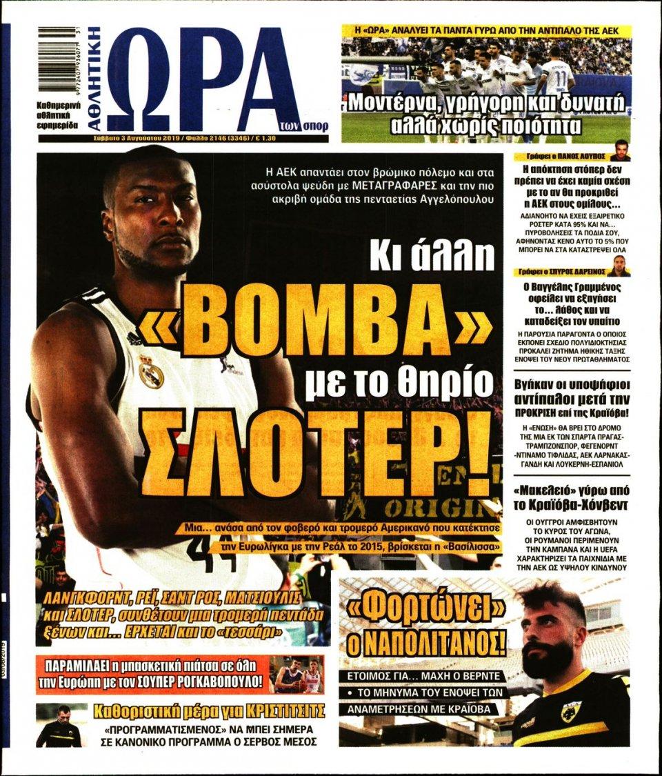Πρωτοσέλιδο Εφημερίδας - ΩΡΑ ΤΩΝ ΣΠΟΡ - 2019-08-03
