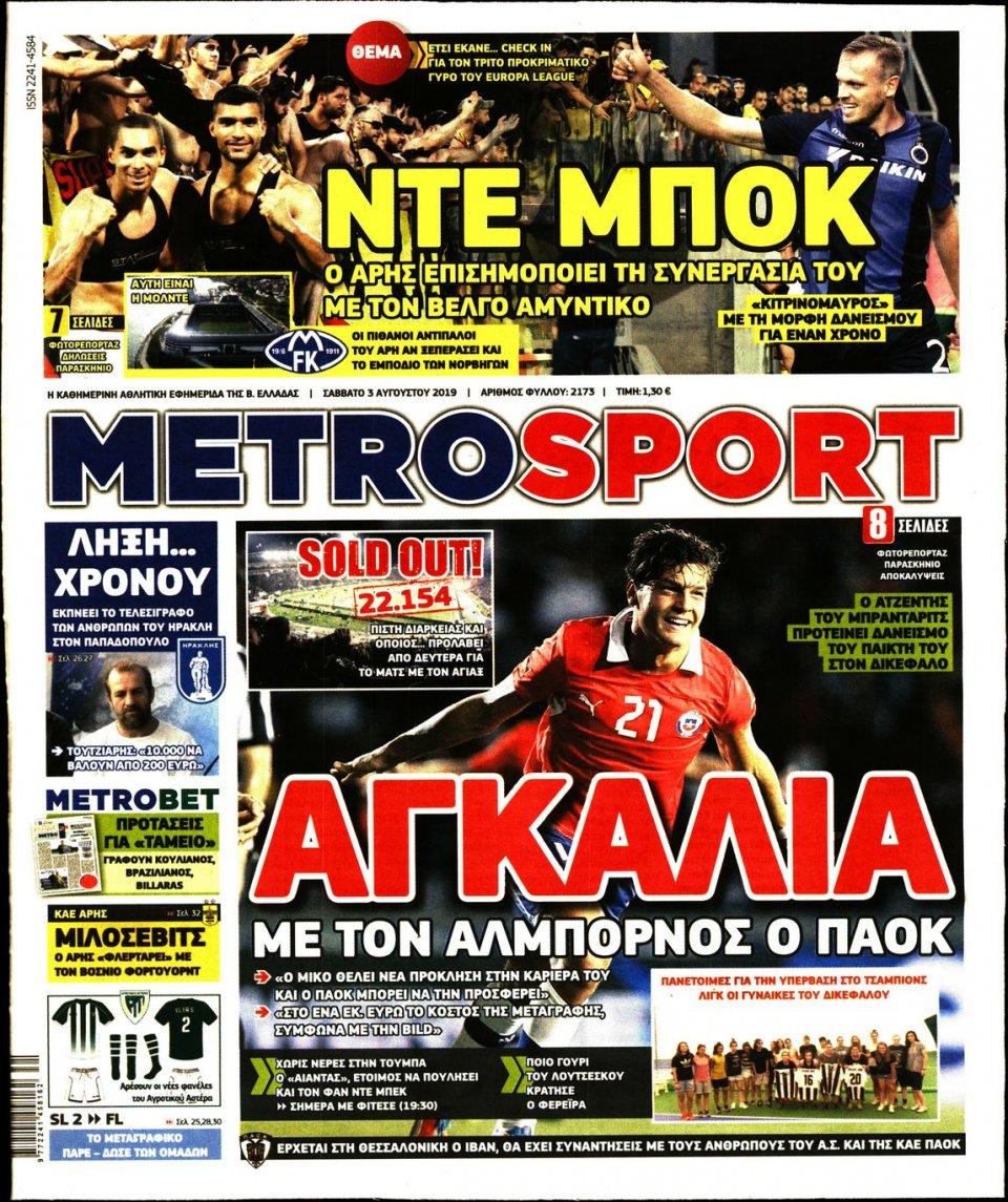 Πρωτοσέλιδο Εφημερίδας - METROSPORT - 2019-08-03