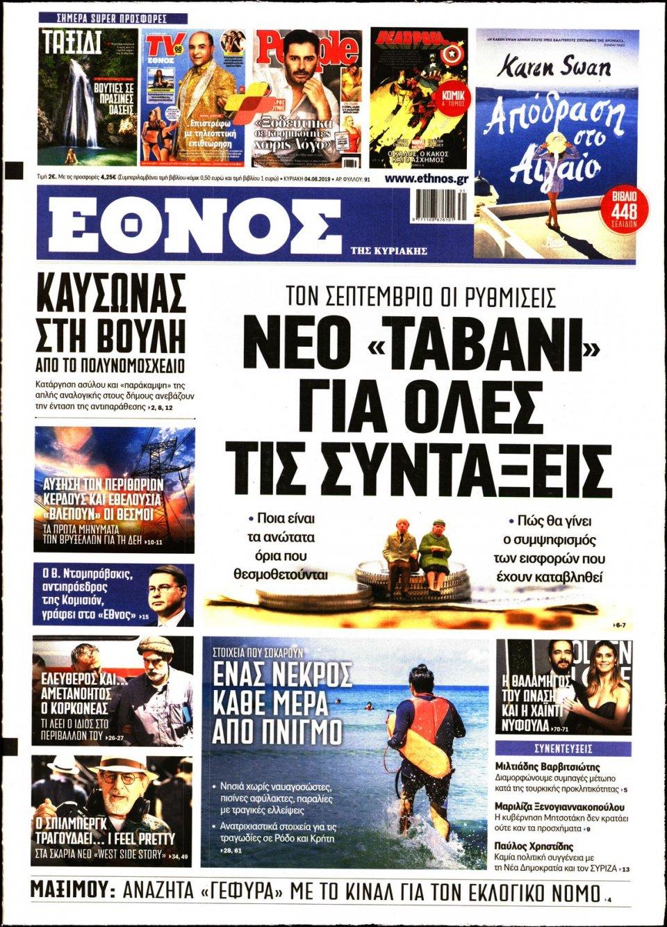 Πρωτοσέλιδο Εφημερίδας - ΕΘΝΟΣ  ΚΥΡΙΑΚΗΣ - 2019-08-04