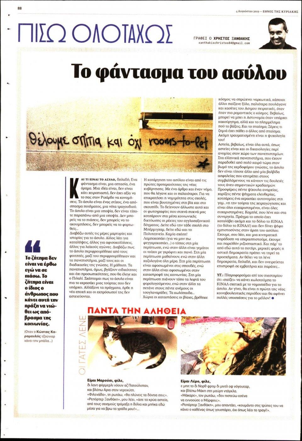 Οπισθόφυλλο Εφημερίδας - ΕΘΝΟΣ  ΚΥΡΙΑΚΗΣ - 2019-08-04