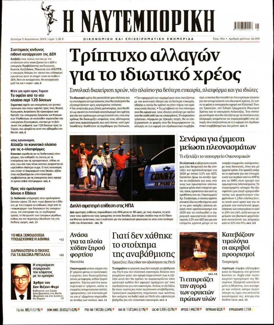Πρωτοσέλιδο Εφημερίδας - ΝΑΥΤΕΜΠΟΡΙΚΗ - 2019-08-05