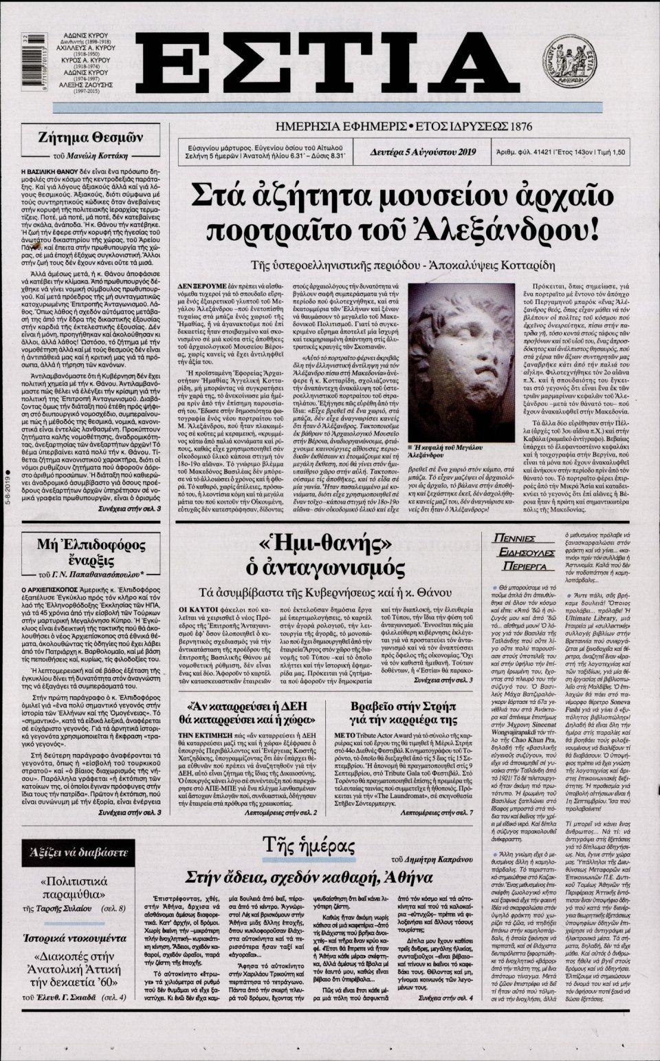 Πρωτοσέλιδο Εφημερίδας - ΕΣΤΙΑ - 2019-08-05