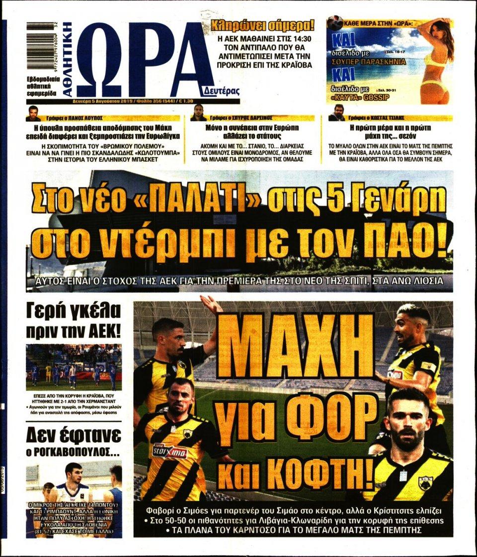 Πρωτοσέλιδο Εφημερίδας - ΩΡΑ ΤΩΝ ΣΠΟΡ - 2019-08-05