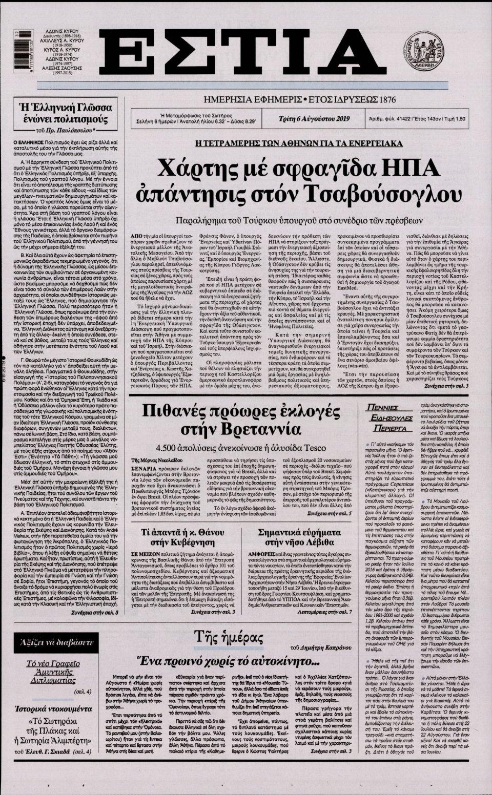 Πρωτοσέλιδο Εφημερίδας - ΕΣΤΙΑ - 2019-08-06