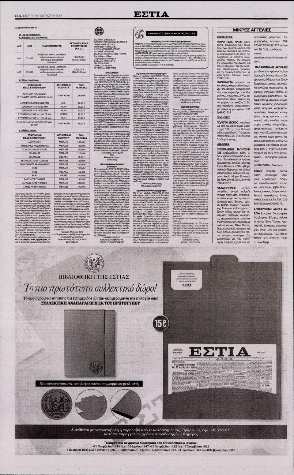 Οπισθόφυλλο Εφημερίδας - ΕΣΤΙΑ - 2019-08-06