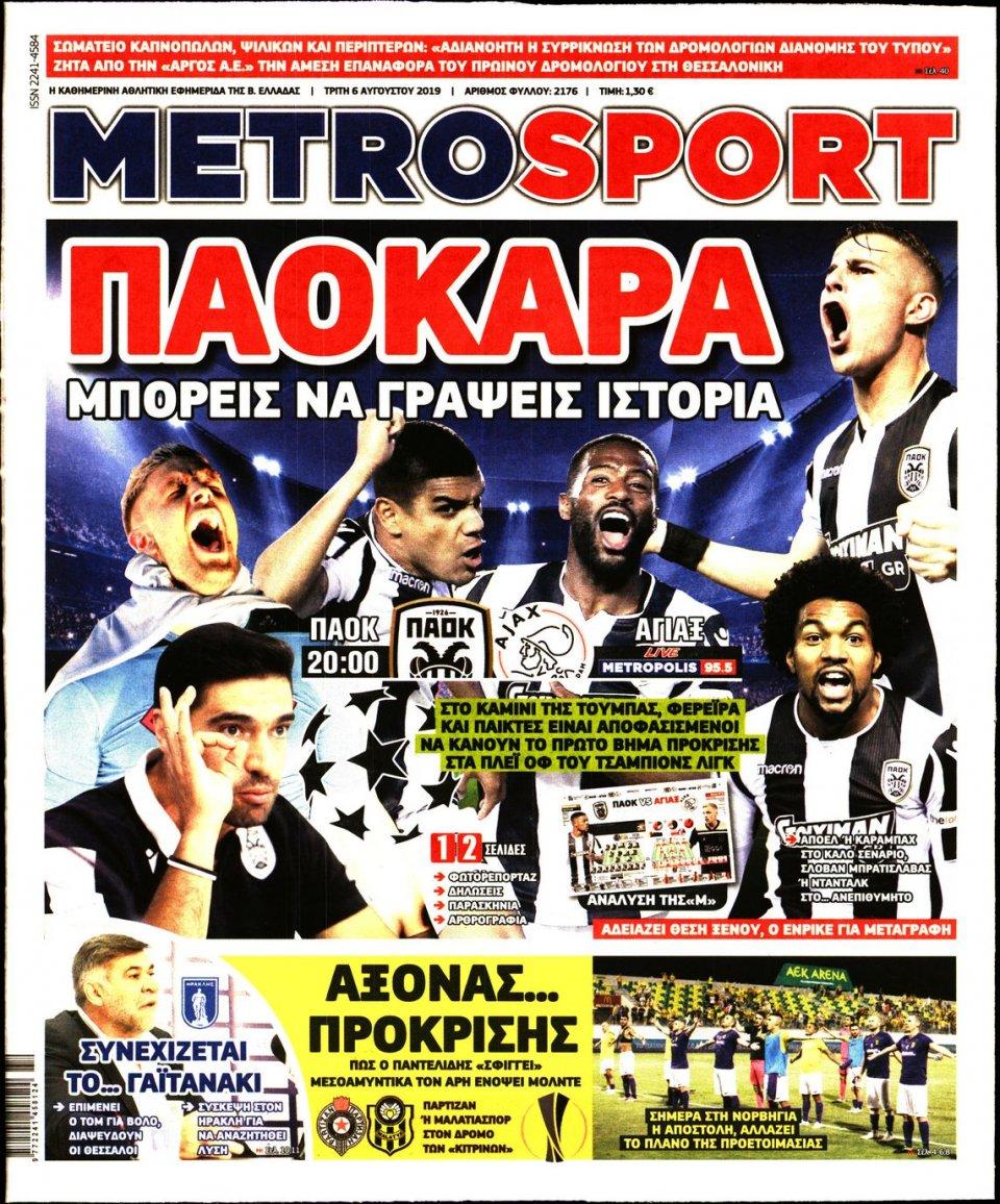 Πρωτοσέλιδο Εφημερίδας - METROSPORT - 2019-08-06