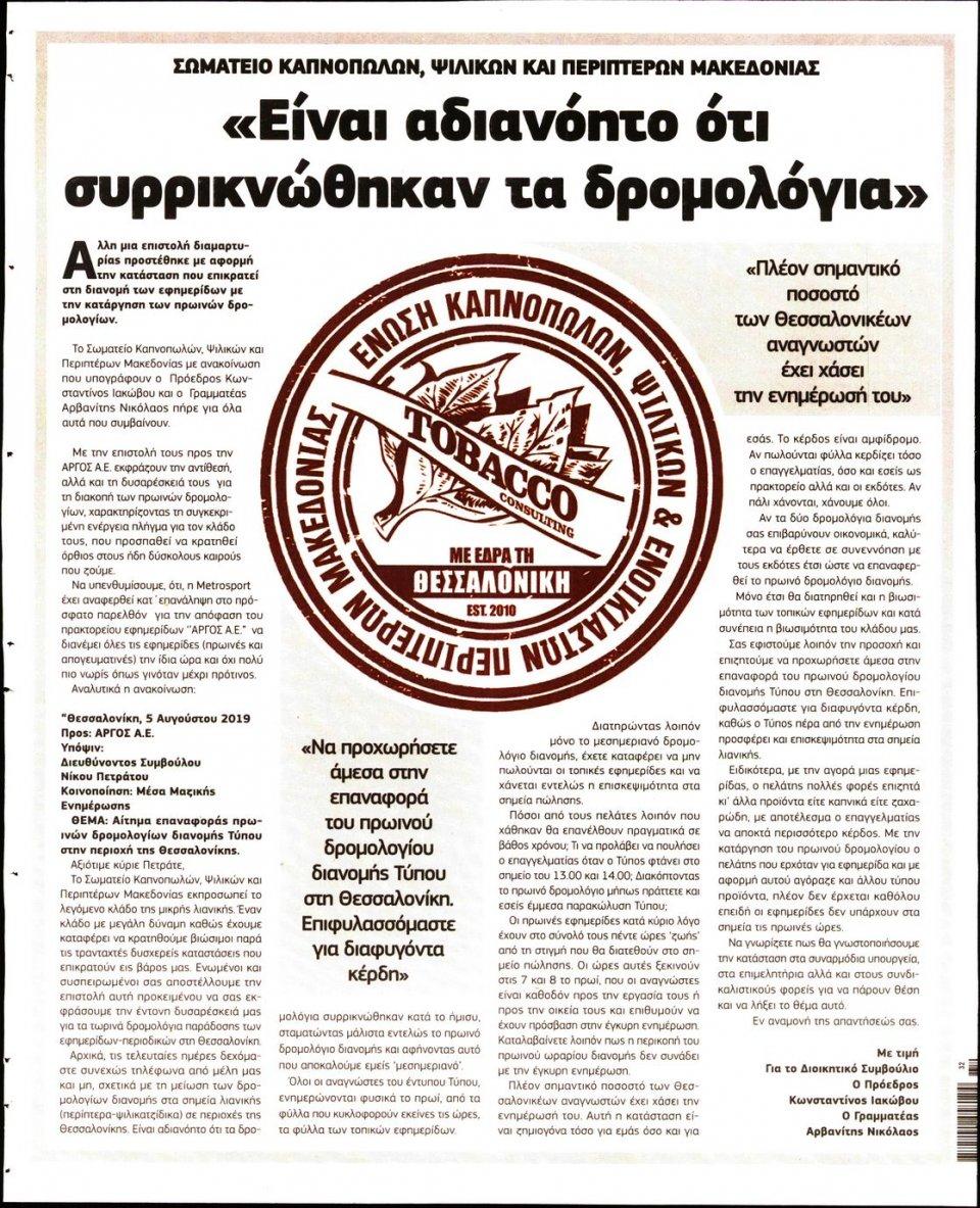 Οπισθόφυλλο Εφημερίδας - METROSPORT - 2019-08-06