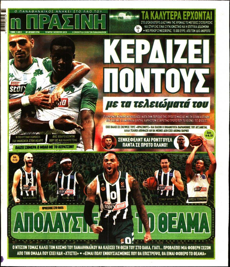 Πρωτοσέλιδο Εφημερίδας - ΠΡΑΣΙΝΗ - 2019-08-07