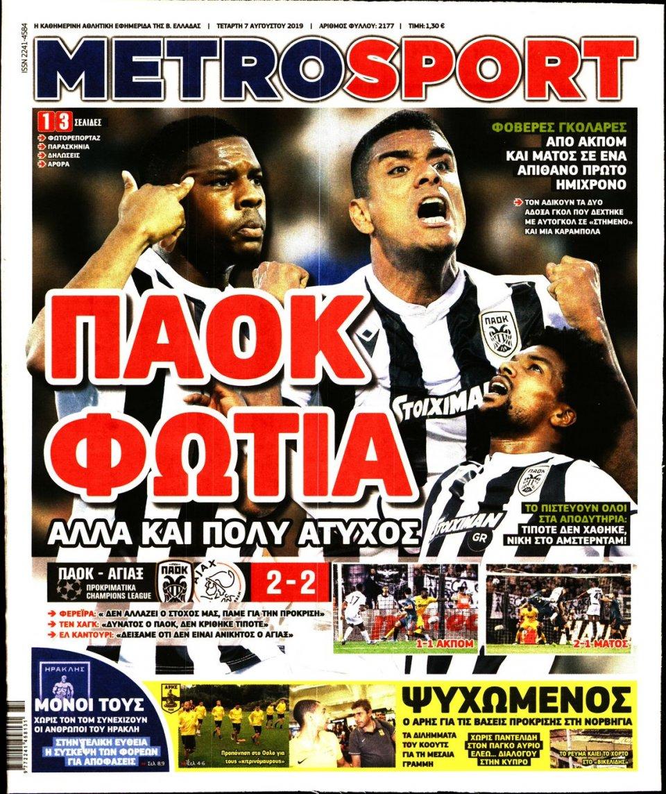 Πρωτοσέλιδο Εφημερίδας - METROSPORT - 2019-08-07