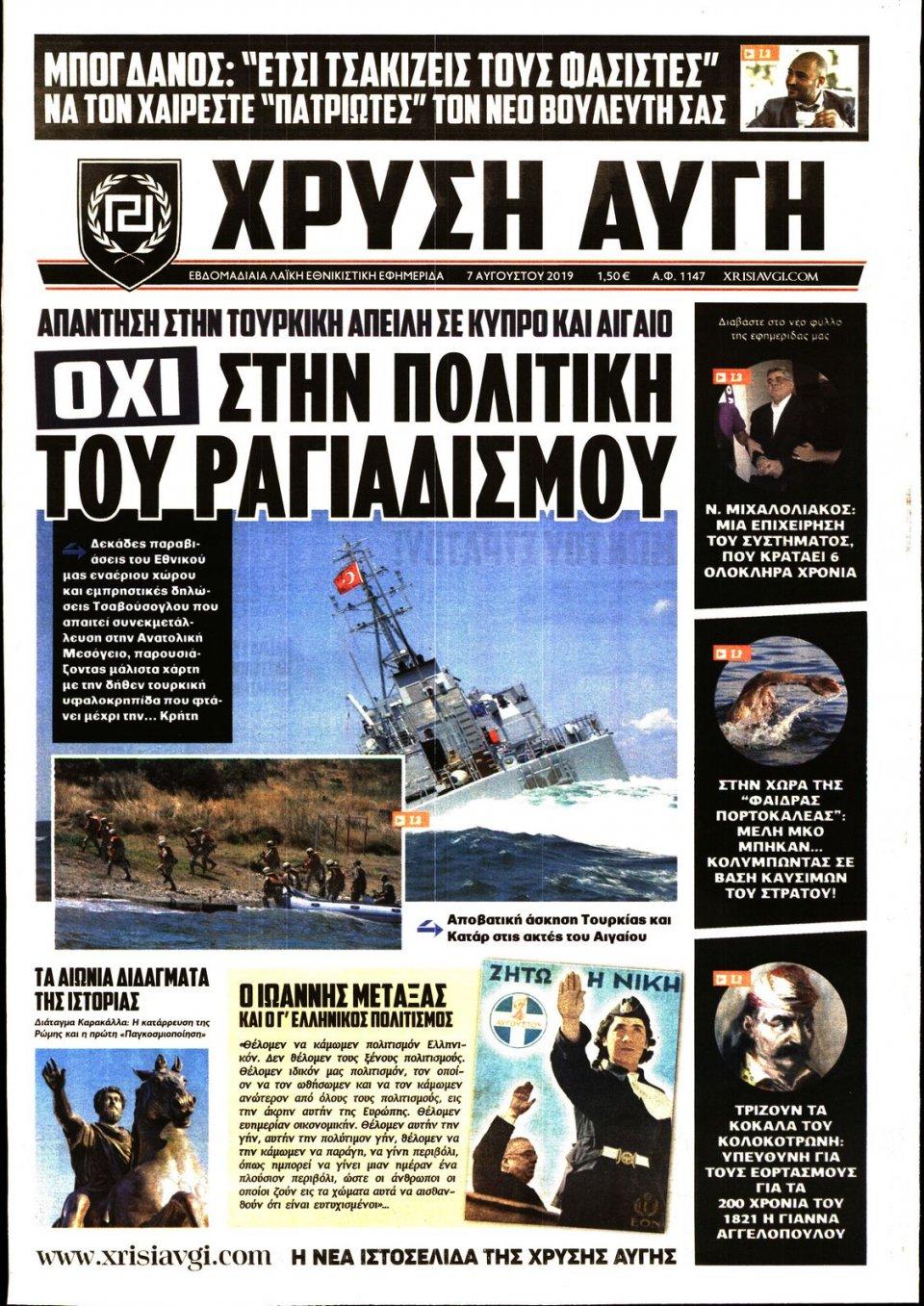 Πρωτοσέλιδο Εφημερίδας - ΧΡΥΣΗ ΑΥΓΗ - 2019-08-07