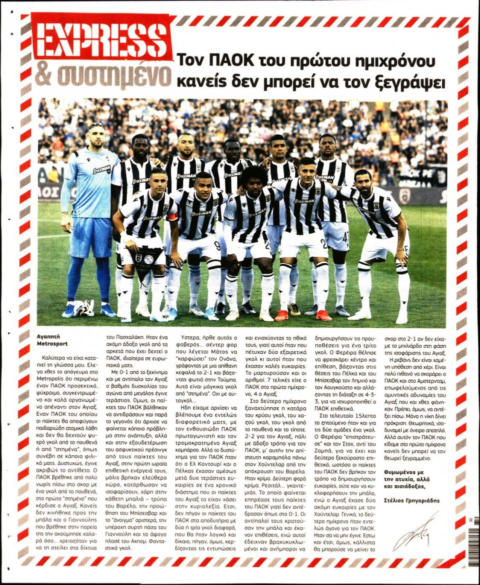 Οπισθόφυλλο Εφημερίδας - METROSPORT - 2019-08-07