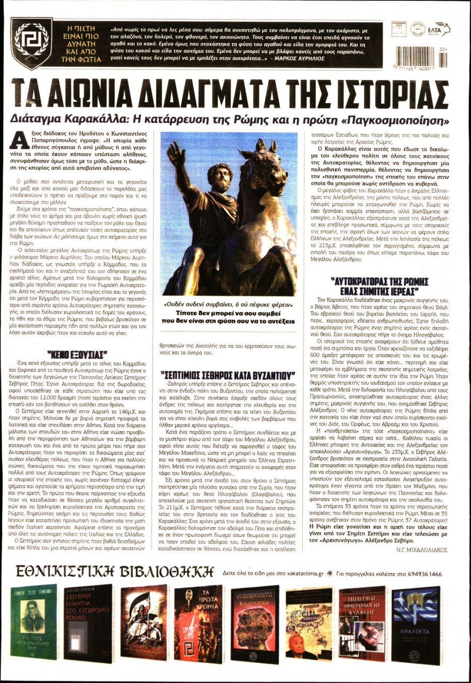 Οπισθόφυλλο Εφημερίδας - ΧΡΥΣΗ ΑΥΓΗ - 2019-08-07