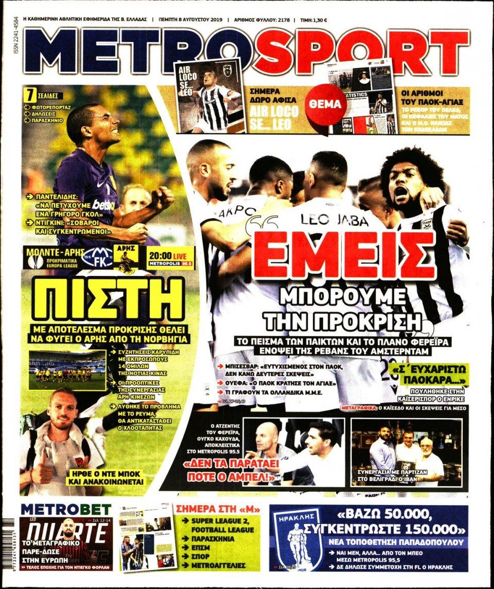 Πρωτοσέλιδο Εφημερίδας - METROSPORT - 2019-08-08