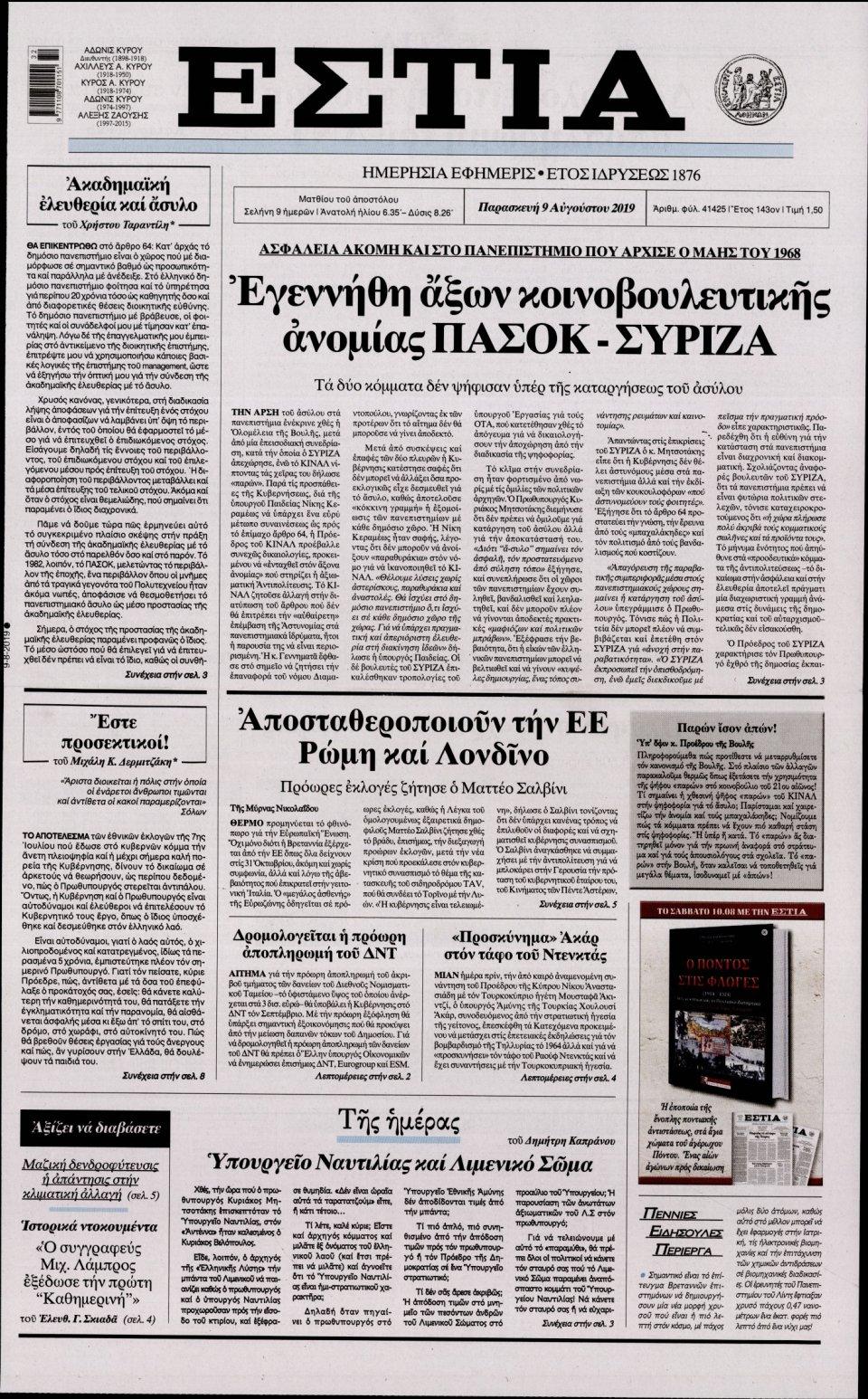 Πρωτοσέλιδο Εφημερίδας - ΕΣΤΙΑ - 2019-08-09