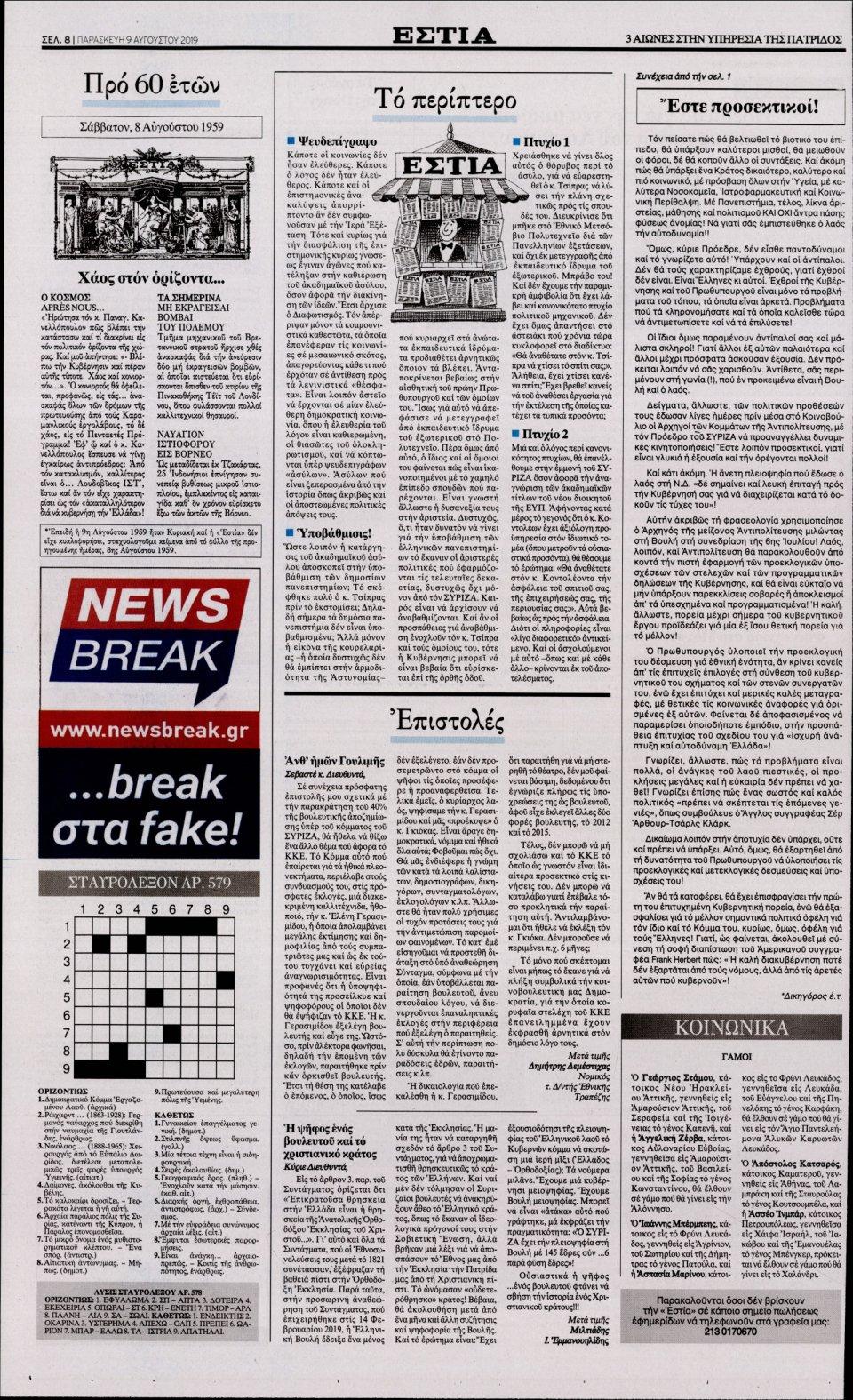 Οπισθόφυλλο Εφημερίδας - ΕΣΤΙΑ - 2019-08-09