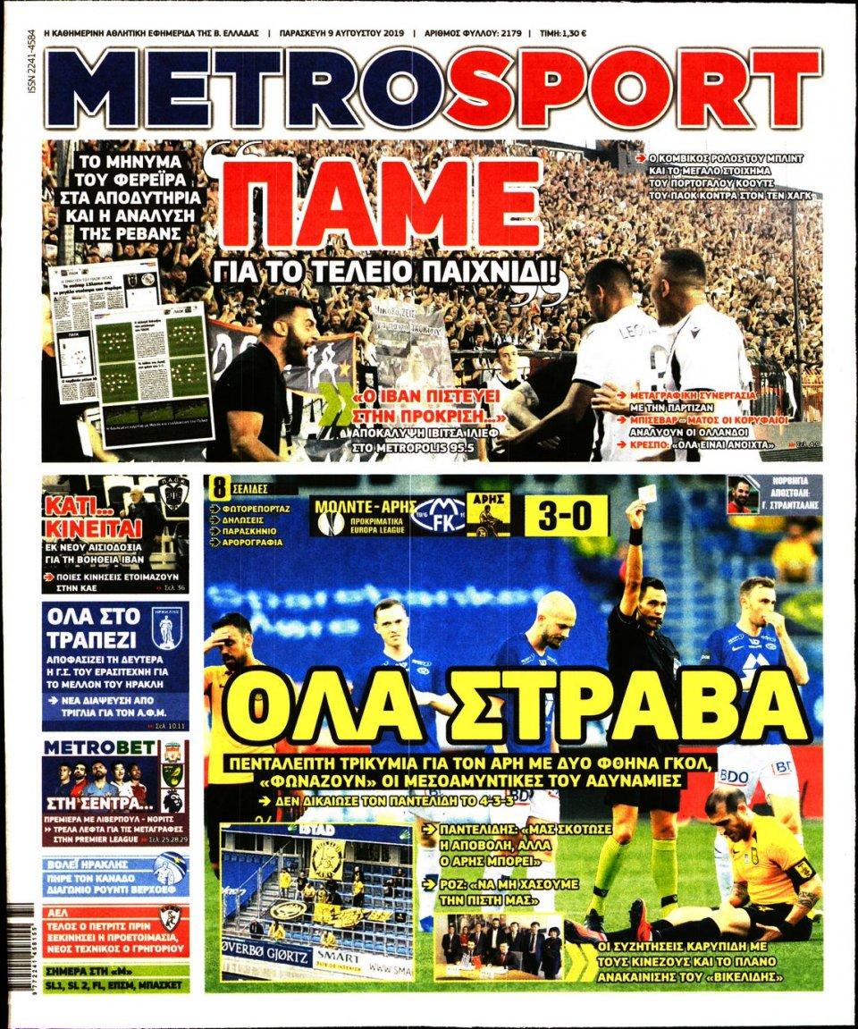 Πρωτοσέλιδο Εφημερίδας - METROSPORT - 2019-08-09