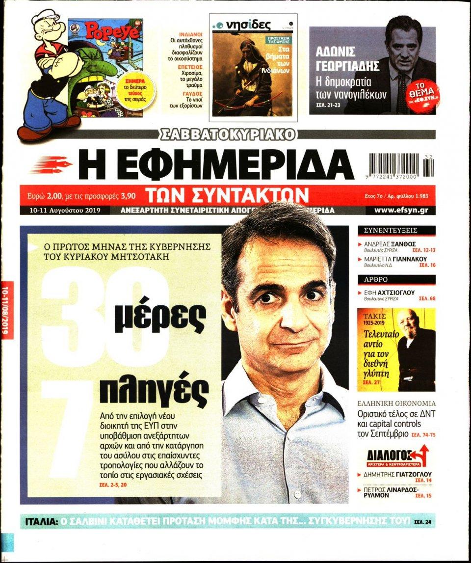 Πρωτοσέλιδο Εφημερίδας - Η ΕΦΗΜΕΡΙΔΑ ΤΩΝ ΣΥΝΤΑΚΤΩΝ - 2019-08-10