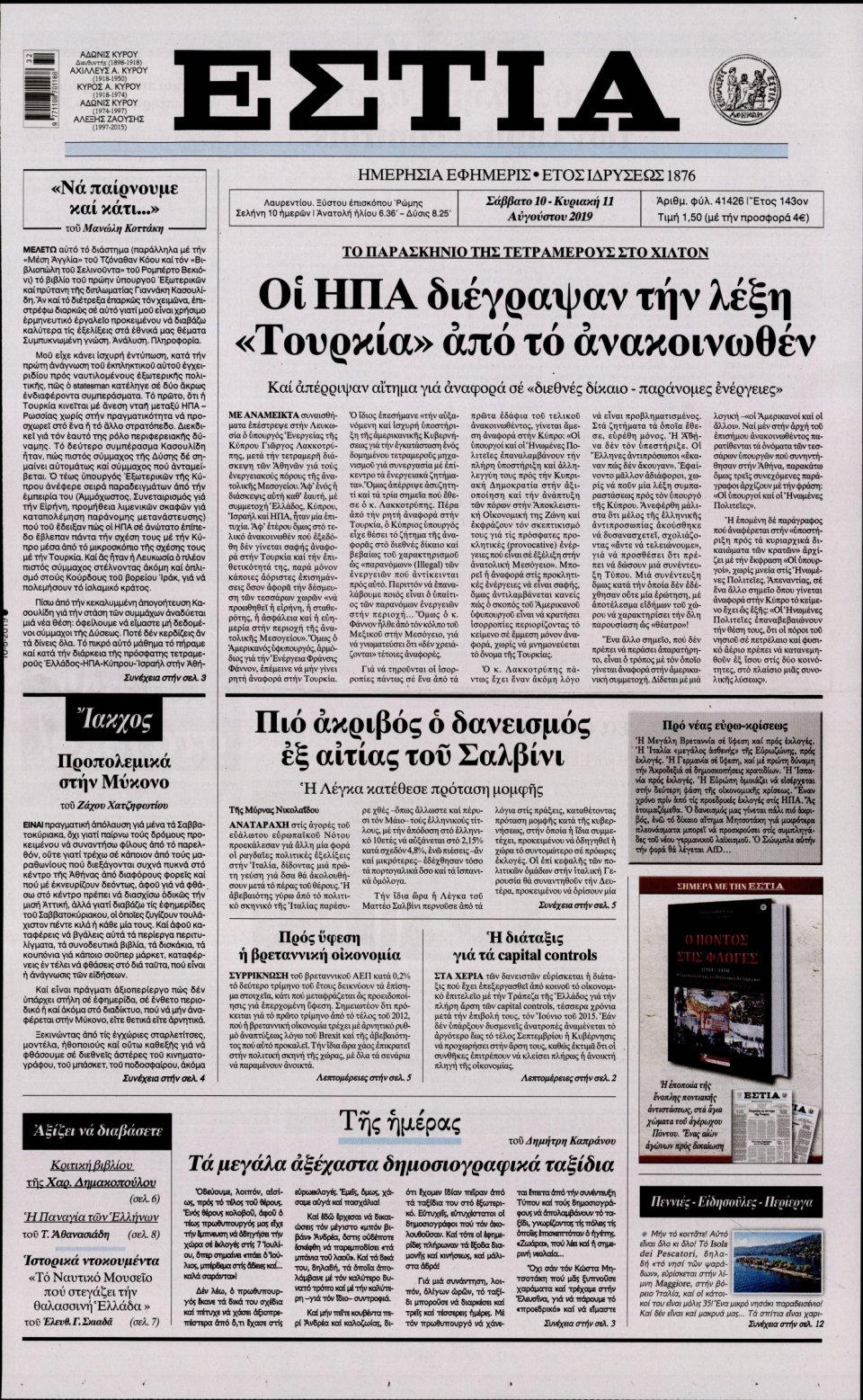 Πρωτοσέλιδο Εφημερίδας - ΕΣΤΙΑ - 2019-08-10