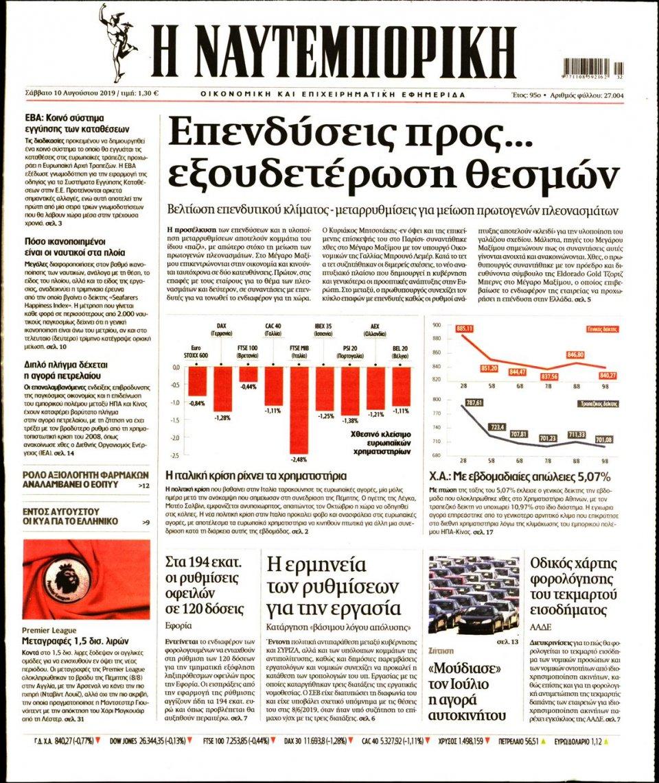 Πρωτοσέλιδο Εφημερίδας - ΝΑΥΤΕΜΠΟΡΙΚΗ - 2019-08-10