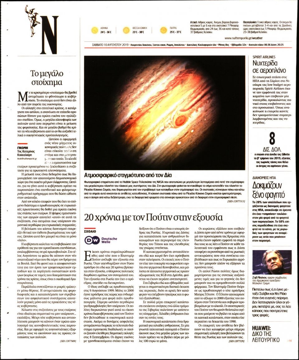 Οπισθόφυλλο Εφημερίδας - ΝΑΥΤΕΜΠΟΡΙΚΗ - 2019-08-10