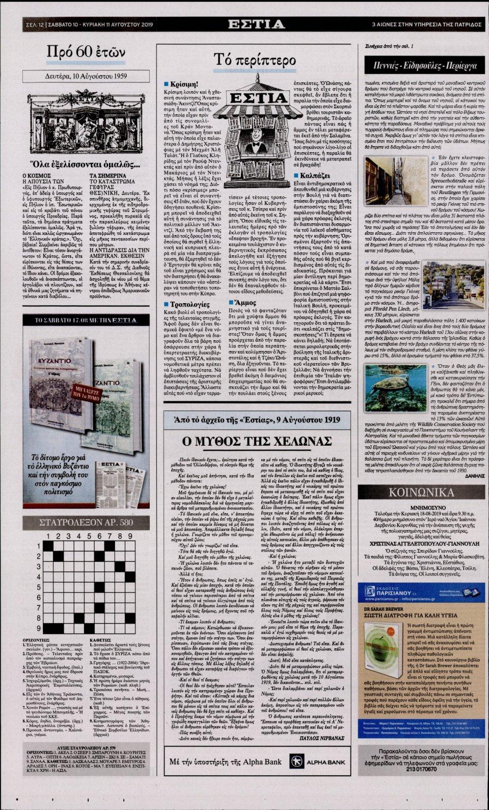 Οπισθόφυλλο Εφημερίδας - ΕΣΤΙΑ - 2019-08-10