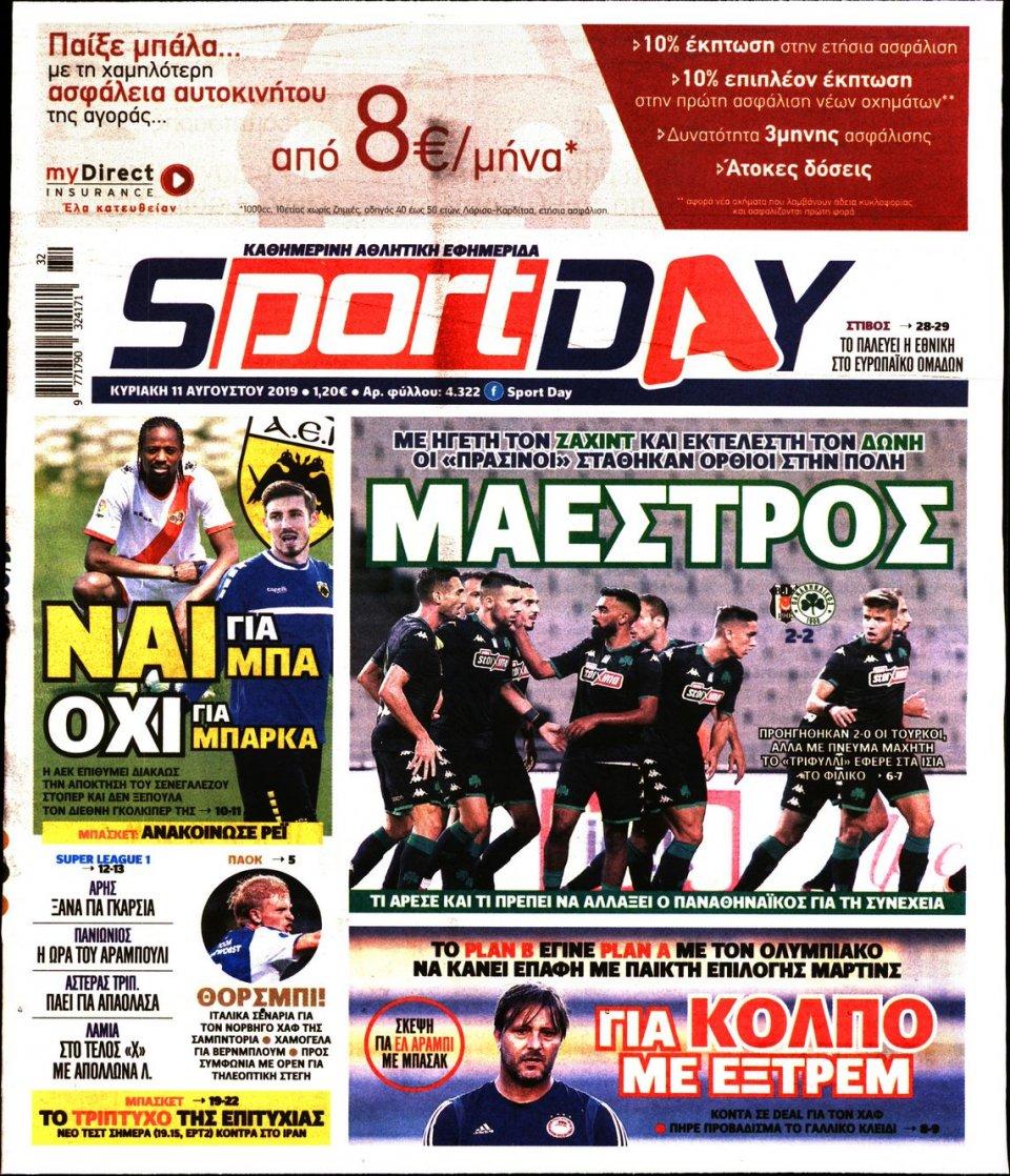 Πρωτοσέλιδο Εφημερίδας - SPORTDAY ΚΥΡΙΑΚΗΣ - 2019-08-11