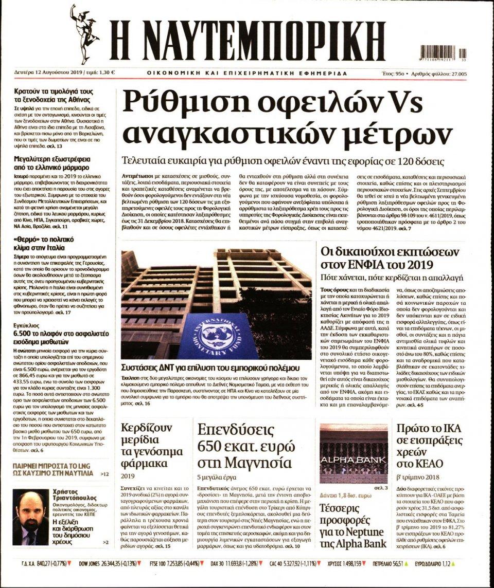 Πρωτοσέλιδο Εφημερίδας - ΝΑΥΤΕΜΠΟΡΙΚΗ - 2019-08-12