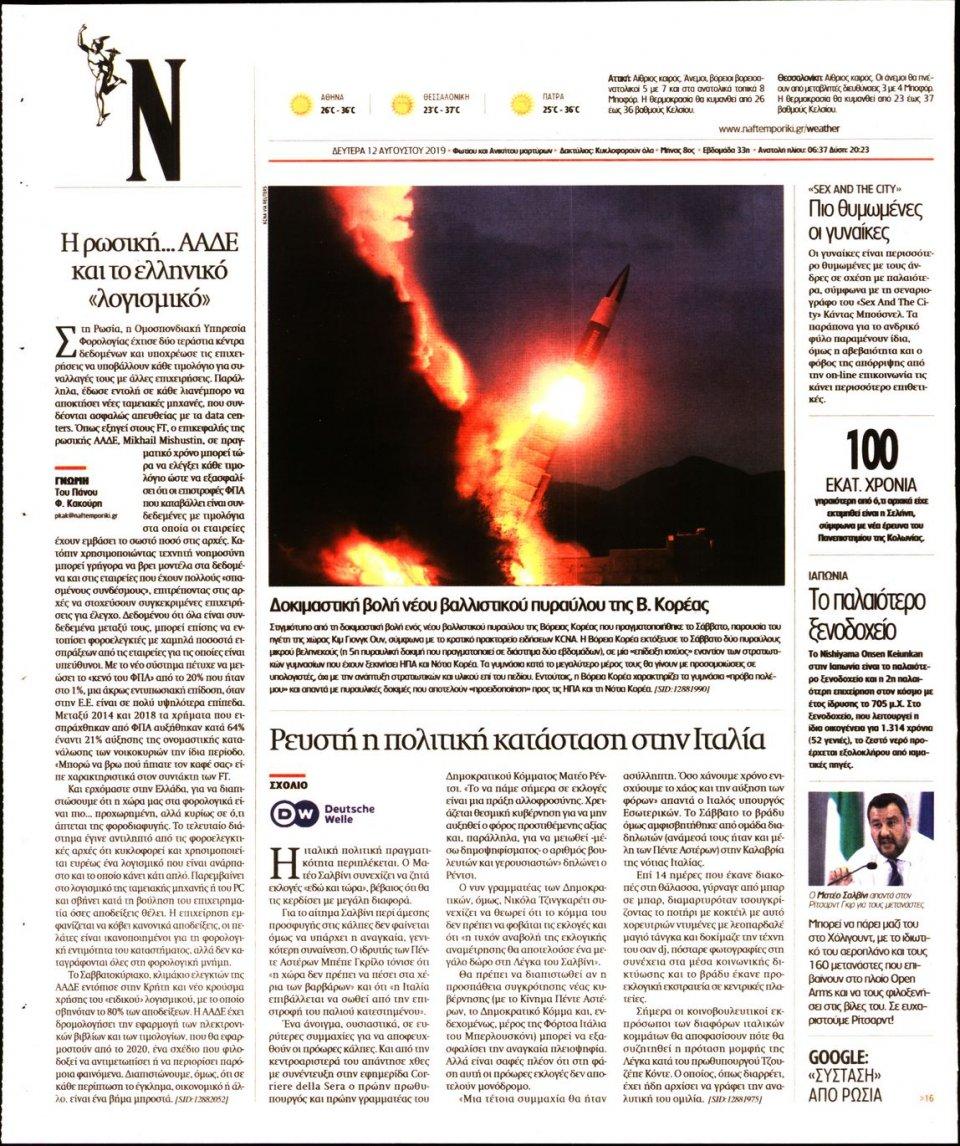 Οπισθόφυλλο Εφημερίδας - ΝΑΥΤΕΜΠΟΡΙΚΗ - 2019-08-12